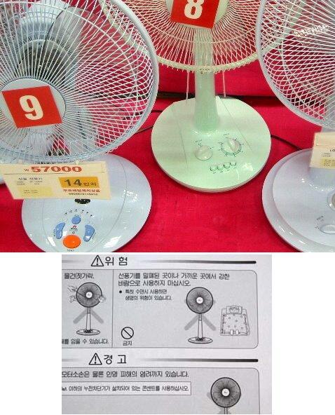 ventilatore corea